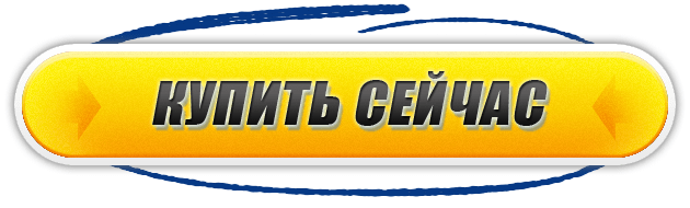 http://svilsk.justclick.ru/media/loadable/buttons/buy/buy-now-yellow.png